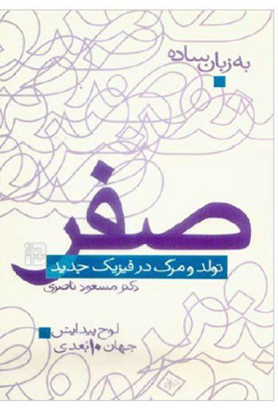 دانلود رایگان کتاب صفر : تولد و مرگ در فیزیک جدید-نویسنده: مسعود ناصری