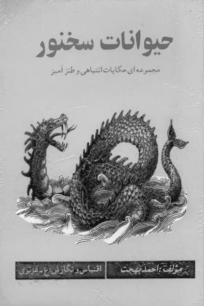 دانلود رایگان کتاب حیوانات سخنور – مجموعه ای حکایات انتباهی و طنزآمیز-نوشته احمد بهجت