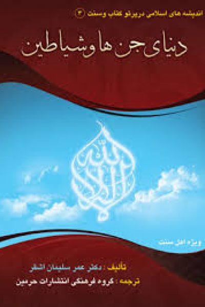 دانلود رایگان کتاب دنیای جن ها و شیاطین-نوشته عمر سلیمان اشقر