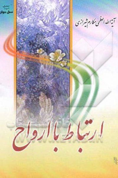 دانلود رایگان کتاب ارتباط با ارواح-نوشته آیت الله مکارم شیرازی