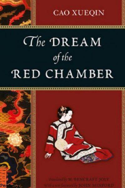دانلود رایگان کتاب رویای تالار سرخ-نوشته:کائو ژوکین