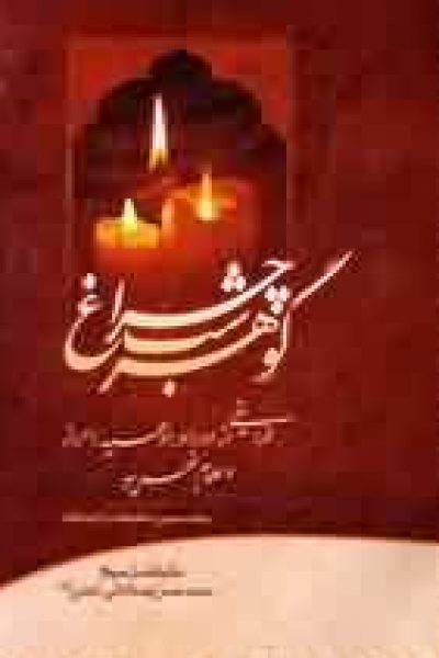 کتاب گوهر شب چراغ-نوشته محمد حسن نیستانکی نائینی