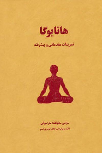 دانلود بسته آموزشی هاتا یوگا دوره مقدماتی تا پیشرفته