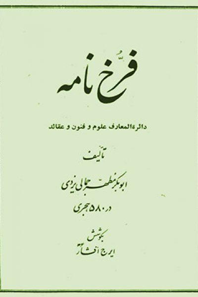 کتاب فرخ نامه (دایره المعارف علوم و فنون و عقاید)-نوشته ابوبکر مطهر جمالی یزدی