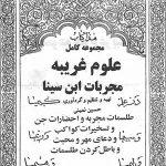 کتاب مجرباب ابن سینا-گردآوری حسین نمینی