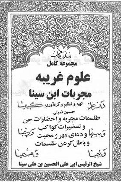 کتاب مجربات ابن سینا-گردآوری حسین نمینی (نسخه کامل)