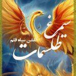 طلسمات گلشن سیاه قلم (۳ جلد یا ۳ قسمت)-نوشته اکبر حسن زاده
