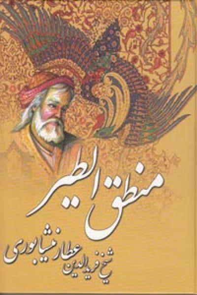 دانلود رایگان کتاب منطق الطیر-نوشته عطار نیشابوری