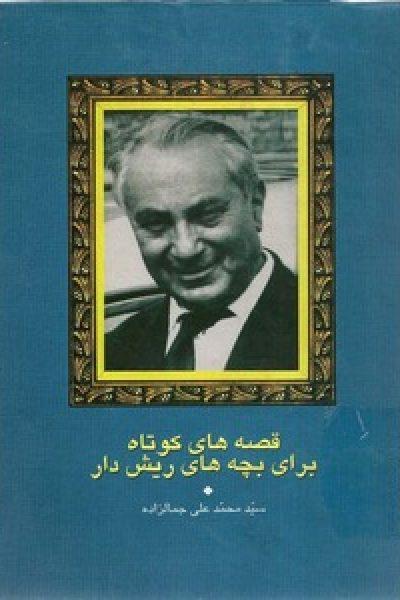 قصه های کوتاه برای بچه های ریش دار-نوشته محمد علی جمال زاده