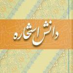 کتاب دانش استخاره (پنج جلد)-نوشته محمد رضا نکونام