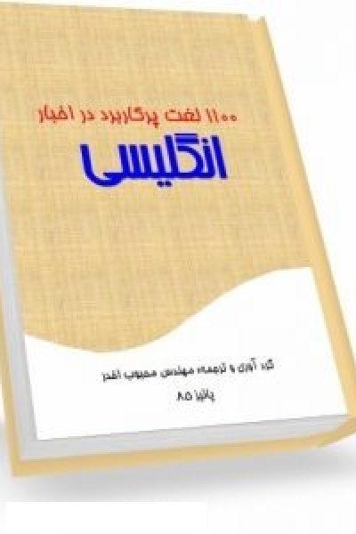 کتاب ۱۱۰۰ لغت پرکاربرد در اخبار – نوشته: محبوب اخدر