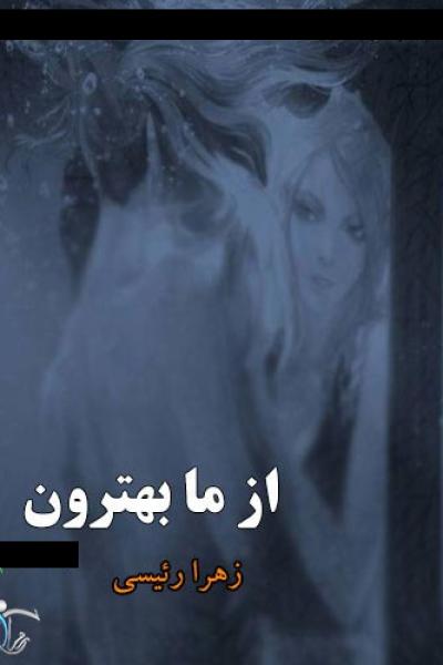رُمان از ما بهترون (۴ جلد)-نوشته زهرا رئیسی