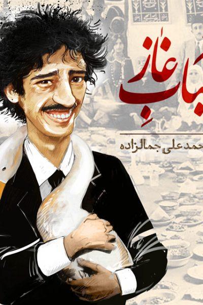 کتاب کباب غاز-نوشته محمد علی جمال زده