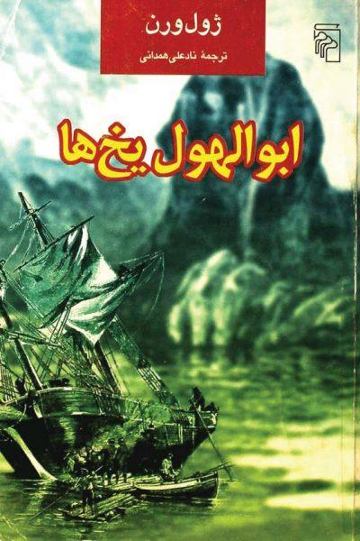 کتاب ابوالهول یخ ها-نوشته ژول ورن