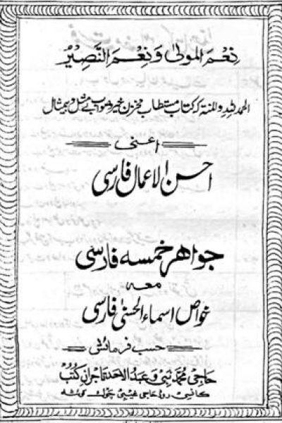 دانلود کتاب جواهر خمسه-نوشته حاجی محمد نبی و عبدالاحد