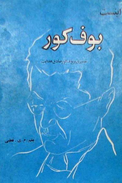 کتاب اینست بوف کور-نوشته محمد یوسف قطبی