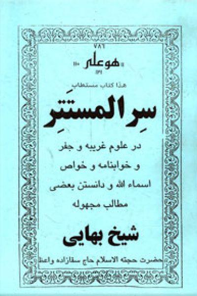 کتاب سر المستتر-نوشته شیخ بهایی