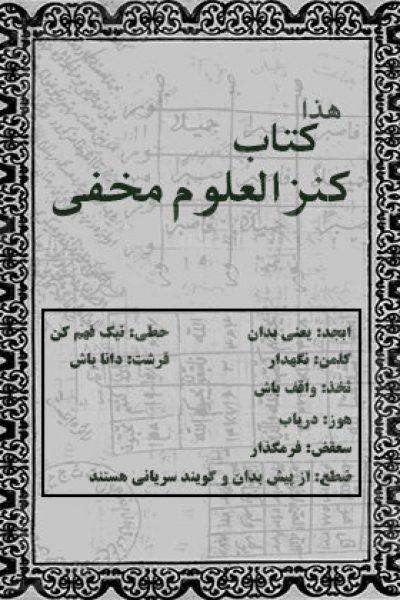 کتاب کنزالعلوم مخفی