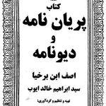 کتاب پریان نامه و دیونامه-نوشته اصف ابن برخیا