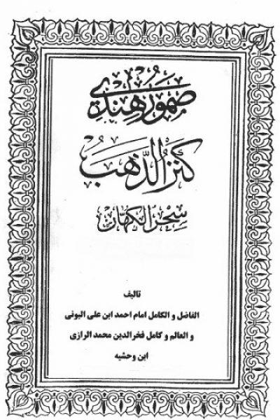 کتاب صمور هندی کنزالذهب سحر الکهان (نسخه کامل)