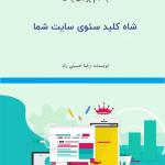 کتاب ﺷﺎه ﮐﻠﯿﺪ ﺳﺌﻮی ﺳﺎﯾﺖ ﺷﻤﺎ-نوشته رضا حسینی راد