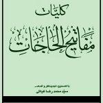 کتاب کلیات مفاتیح الحاجات-نوشته سید محمد رضا غیاثی