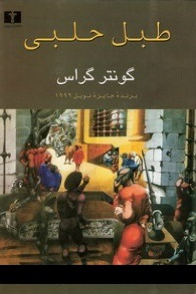 رُمان طبل حلبی-نوشته گونتر گراس