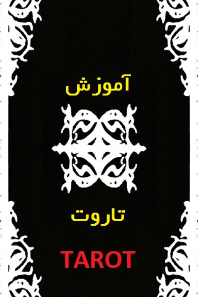 دانلود کتاب آموزش تاروت کبیر  به همراه کارتهای رنگی تاروت کبیر