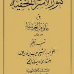 کتاب کنوز الاسرار الخفیه فی علوم غریبه-نوشته شیخ نظر علی افشاری ارومیه ای