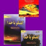 کتاب گفتگو با خدا (۳جلد)-نوشته نیل دونالد والش