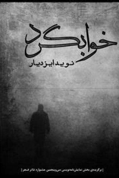 نمایشنامه خوابگرد-نوشته نوید ایزدیار