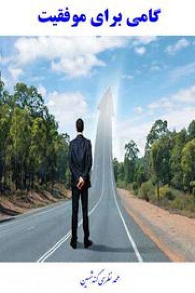 کتاب گامی برای موفقیت-نوشته محمد نظری گندشمین