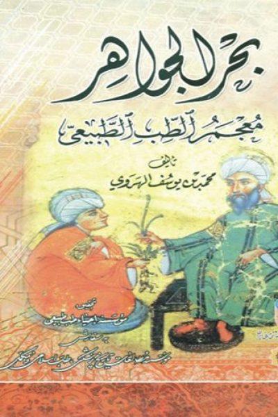 کتاب بحر الجواهر-نوشته محمد بن یوسف هروی