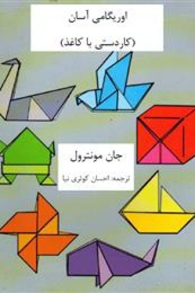 کتاب اوریگامی آسان کاردستی با کاغذ-نوشته جان مونترول