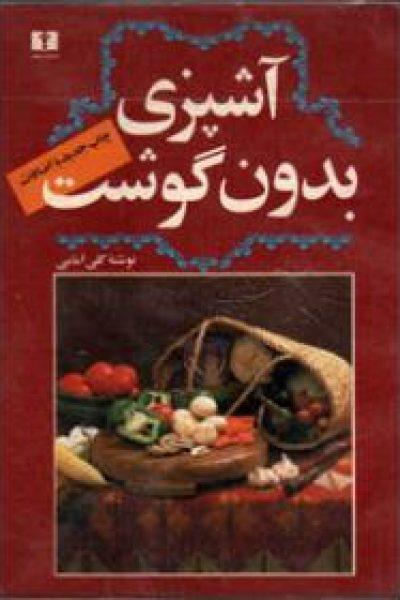 کتاب آشپزی بدون گوشت-نوشته گلی امامی