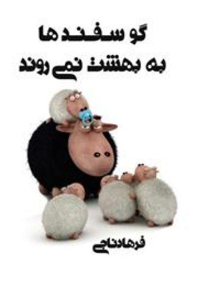 کتاب گوسفند ها به بهشت نمی روند