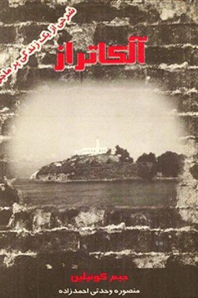 کتاب آلکاتراز نوشته جیم کوئیلین – دانلود رایگان