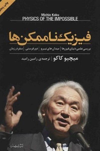 کتاب فیزیک ناممکن ها-نوشته میچیو کاکو
