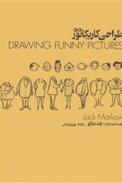 کتاب طراحی کاریکاتور-نوشته جک مارکو