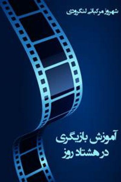کتاب آموزش بازیگری در هشتاد روز-نوشته شهروز مرکباتی لنگرودی