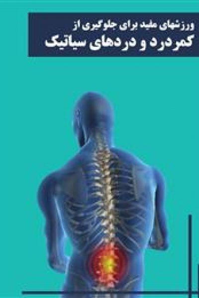 کتاب ورزشهای مفید برای جلوگیری از کمردرد و دردهای سیاتیک-نوشته  راشین گوهرشاهی