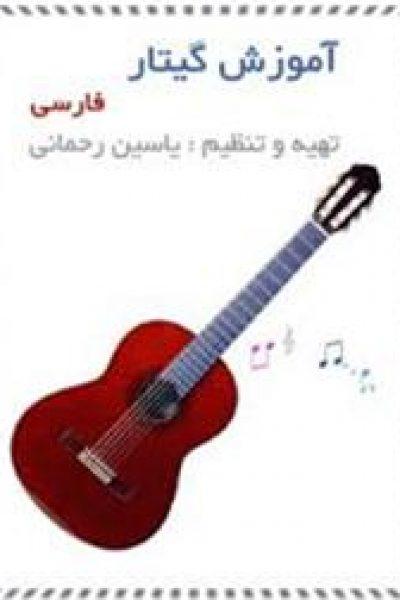 کتاب جزوه تئوری موسیقی و آموزش گیتار-نوشتهیاسین رحمانی