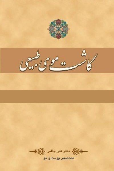 کتاب کاشت موی طبیعی-نوشته علی وفایی