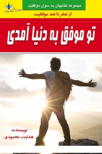 کتاب تو موفق به دنیا آمدی-نوشته هدایت محمودی