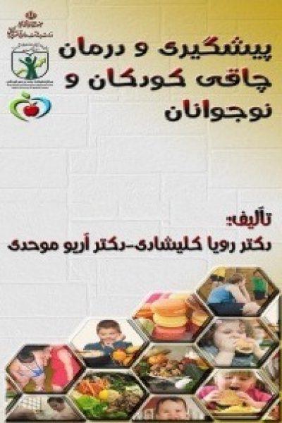 کتاب پیشگیری و درمان چاقی کودکان و نوجوانان-نوشته رویا کلیشادی