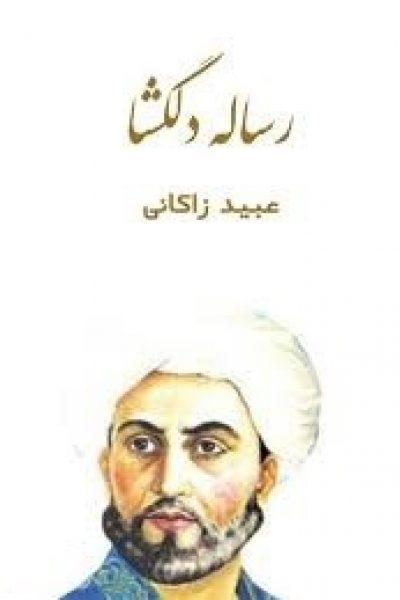 کتاب رساله دلگشا-نوشته عبید زاکانی