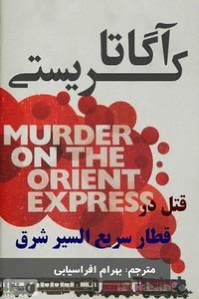 قتل در قطار سریع السیر شرق-نوشته آگاتا کریستی