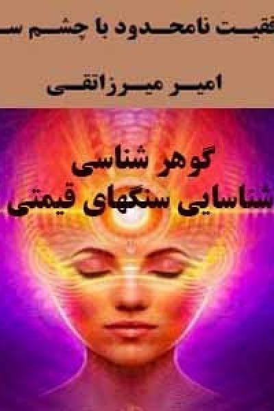 کتاب موفقیت نامحدود با چشم سوم-نوشته امیر میرزا تقی