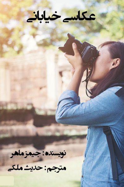 کتاب راهنمای جامع عکاسی خیابانی-نویسنده: جیمز ماهر