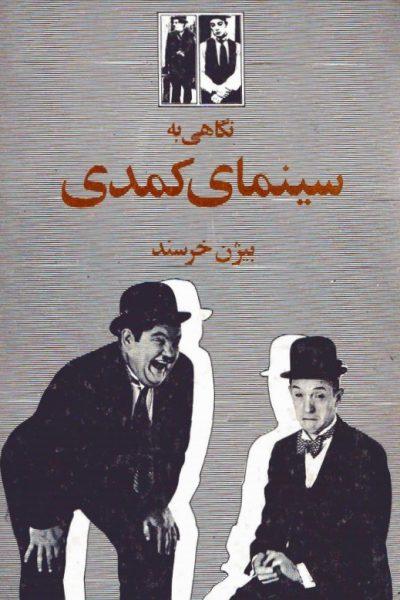 کتاب نگاهی به سینمای کمدی-نوشته بیژن خرسند